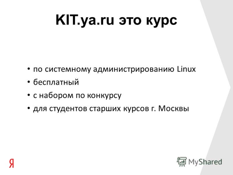 KIT.ya.ru это курс по системному администрированию Linux бесплатный с набором по конкурсу для студентов старших курсов г. Москвы