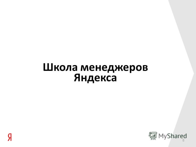 Школа менеджеров Яндекса 8