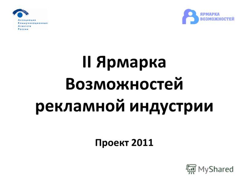 II Ярмарка Возможностей рекламной индустрии Проект 2011