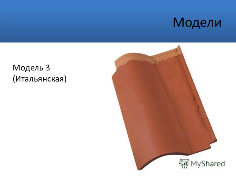 Модели Модель 3 (Итальянская)
