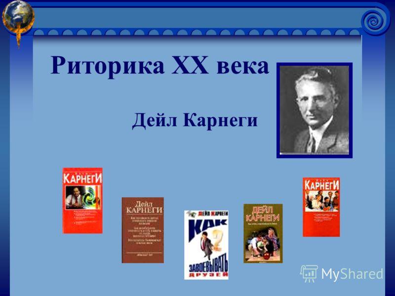 Риторика XX века Дейл Карнеги