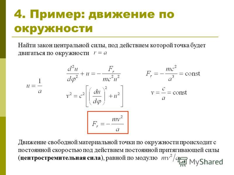 4. Пример: движение по окружности Найти закон центральной силы, под действием которой точка будет двигаться по окружности Движение свободной материальной точки по окружности происходит с постоянной скоростью под действием постоянной притягивающей сил