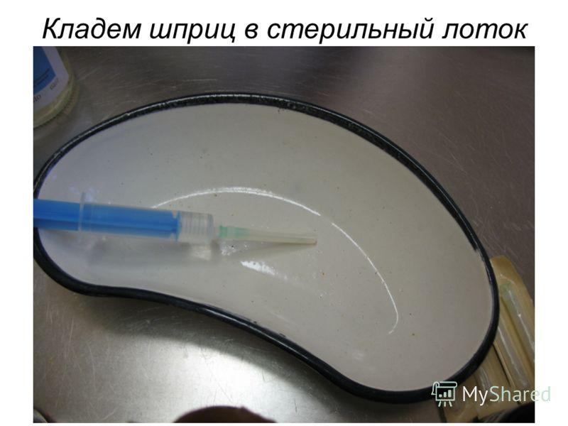 Кладем шприц в стерильный лоток