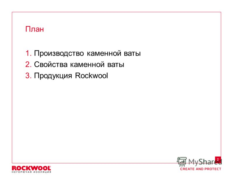 Meeting/Event name – Month date, 2011, Type of event, Country – Arial regular size 8 2 План 1.Производство каменной ваты 2.Свойства каменной ваты 3.Продукция Rockwool
