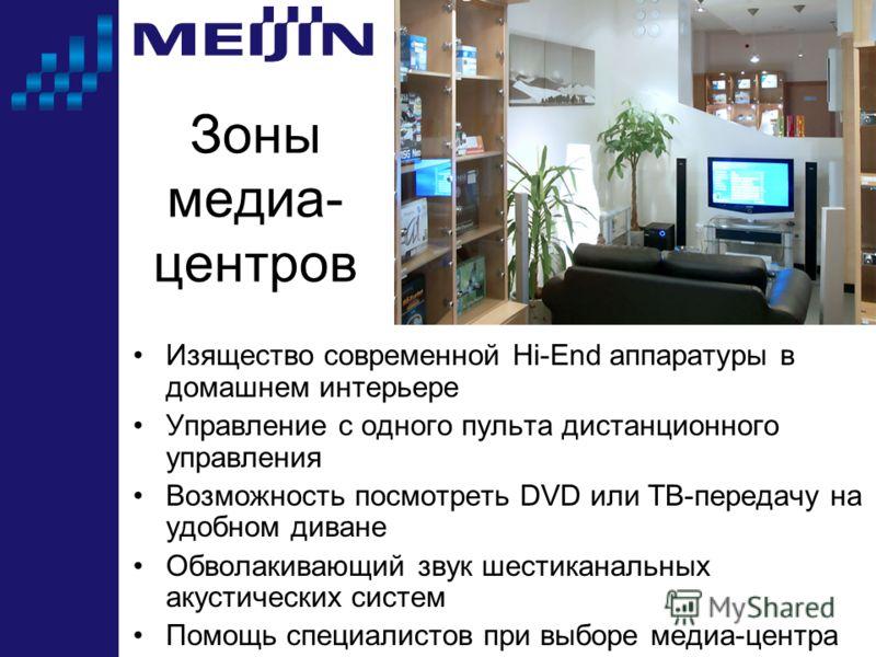 Зоны медиа- центров Изящество современной Hi-End аппаратуры в домашнем интерьере Управление с одного пульта дистанционного управления Возможность посмотреть DVD или ТВ-передачу на удобном диване Обволакивающий звук шестиканальных акустических систем