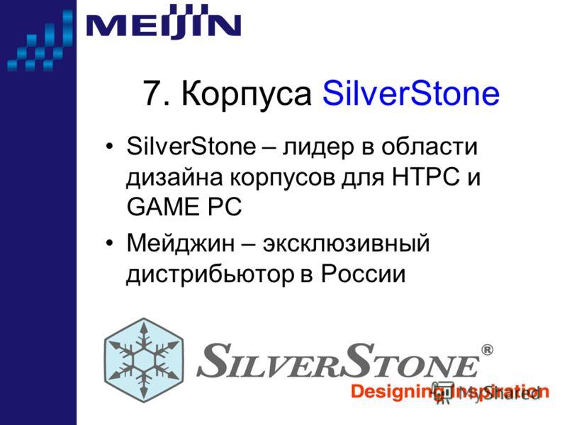 7. Корпуса SilverStone SilverStone – лидер в области дизайна корпусов для HTPC и GAME PC Мейджин – эксклюзивный дистрибьютор в России
