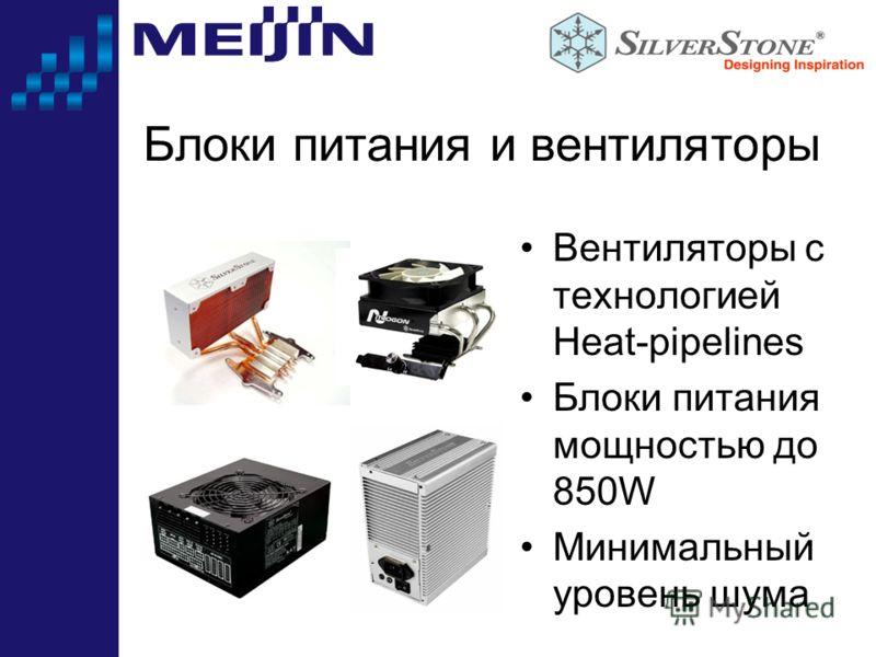 Блоки питания и вентиляторы Вентиляторы с технологией Heat-pipelines Блоки питания мощностью до 850W Минимальный уровень шума