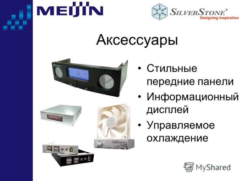 Аксессуары Стильные передние панели Информационный дисплей Управляемое охлаждение