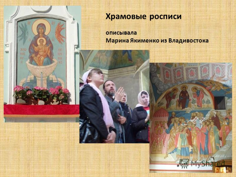 Храмовые росписи описывала Марина Якименко из Владивостока