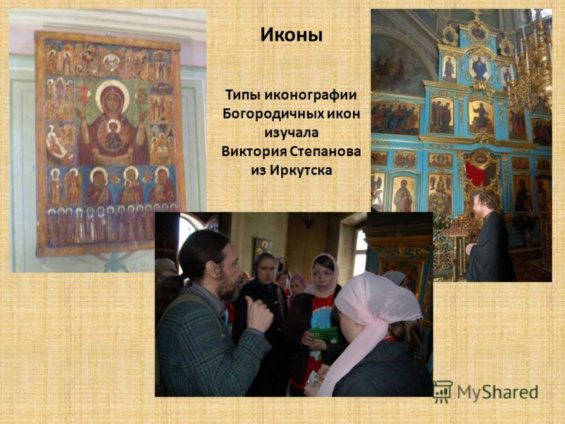Иконы Типы иконографии Богородичных икон изучала Виктория Степанова из Иркутска