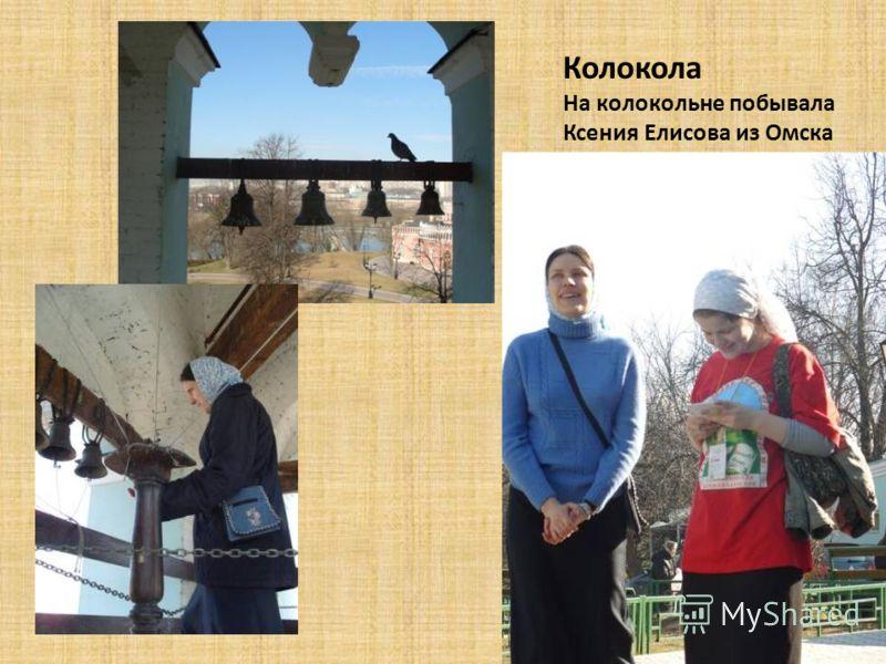 Колокола На колокольне побывала Ксения Елисова из Омска