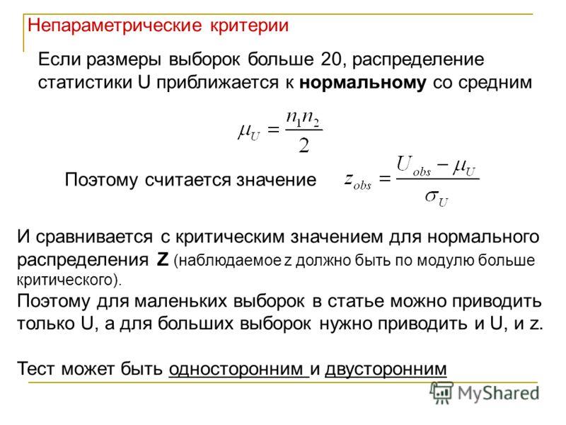Непараметрические критерии Если размеры выборок больше 20, распределение статистики U приближается к нормальному со средним Поэтому считается значение И сравнивается с критическим значением для нормального распределения Z (наблюдаемое z должно быть п