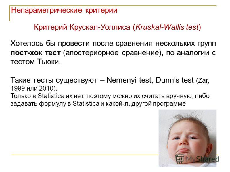 Непараметрические критерии Критерий Крускал-Уоллиса (Kruskal-Wallis test) Хотелось бы провести после сравнения нескольких групп пост-хок тест (апостериорное сравнение), по аналогии с тестом Тьюки. Такие тесты существуют – Nemenyi test, Dunns test (Za