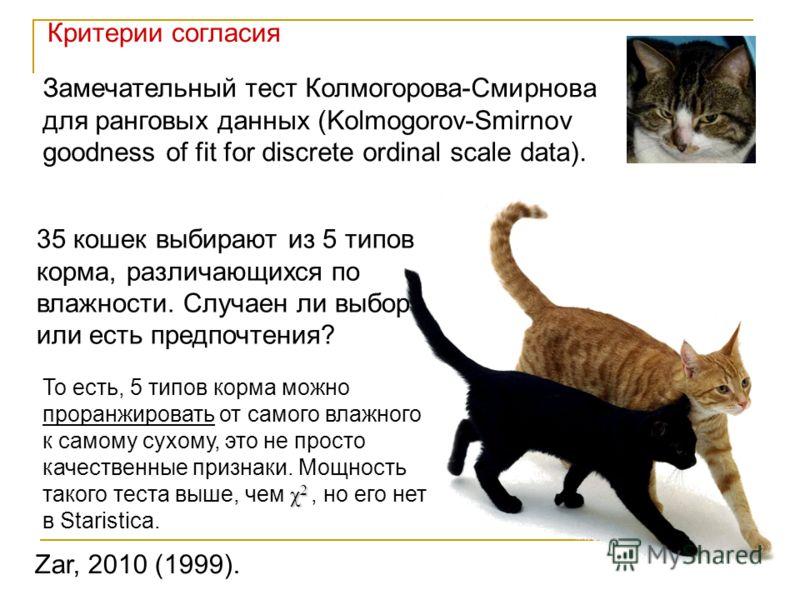 Замечательный тест Колмогорова-Смирнова для ранговых данных (Kolmogorov-Smirnov goodness of fit for discrete ordinal scale data). 35 кошек выбирают из 5 типов корма, различающихся по влажности. Случаен ли выбор или есть предпочтения? χ 2 То есть, 5 т