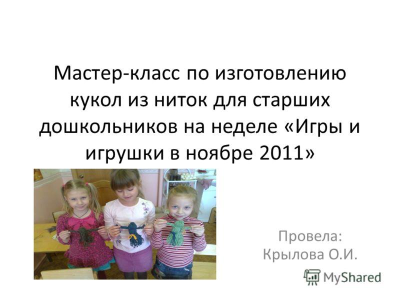 Мастер-класс по изготовлению кукол из ниток для старших дошкольников на неделе «Игры и игрушки в ноябре 2011» Провела: Крылова О.И.