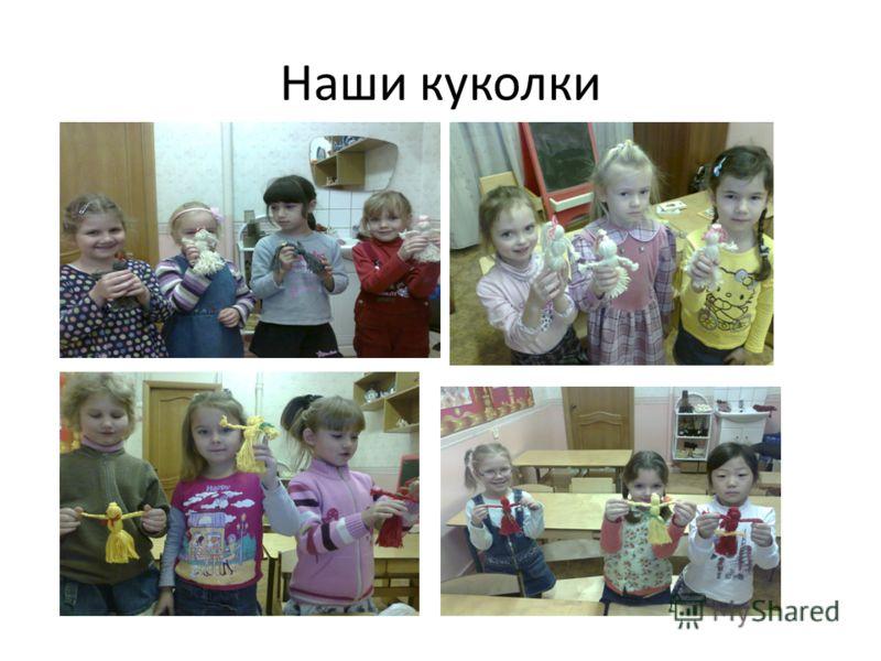 Наши куколки