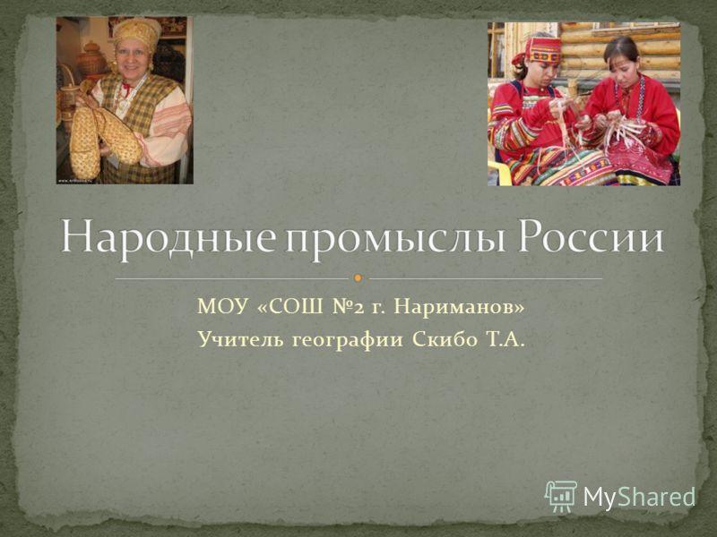 МОУ «СОШ 2 г. Нариманов» Учитель географии Скибо Т.А.