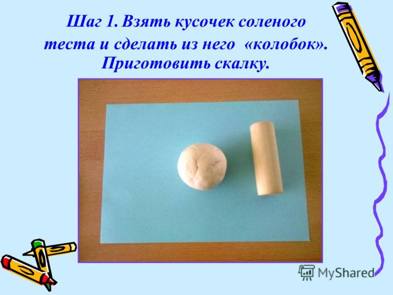 Шаг 1. Взять кусочек соленого теста и сделать из него «колобок». Приготовить скалку.