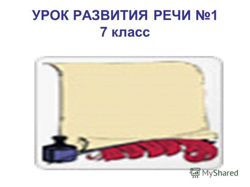 УРОК РАЗВИТИЯ РЕЧИ 1 7 класс
