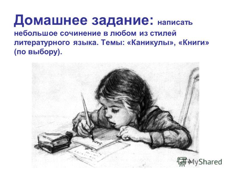 Домашнее задание: написать небольшое сочинение в любом из стилей литературного языка. Темы: «Каникулы», «Книги» (по выбору).