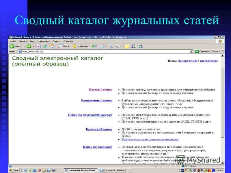 Сводный каталог журнальных статей