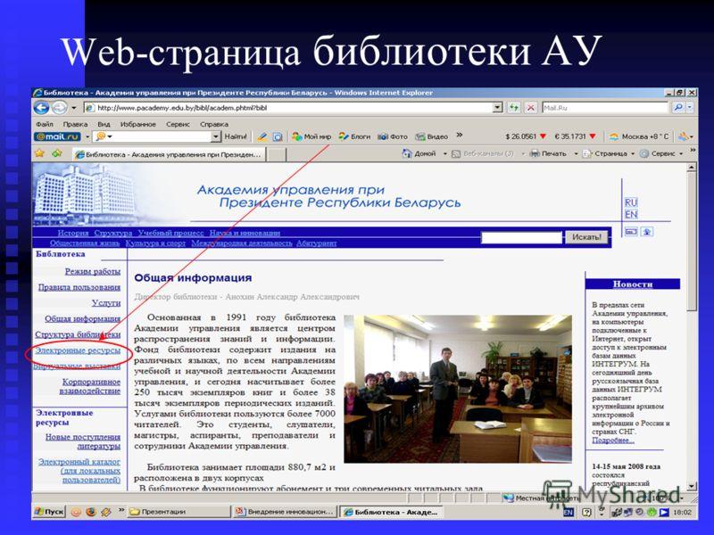 Web-страница библиотеки АУ