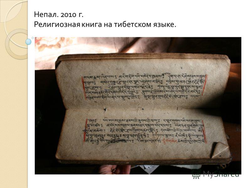 Непал. 2010 г. Религиозная книга на тибетском языке.
