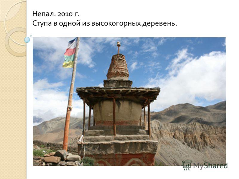 Непал. 2010 г. Ступа в одной из высокогорных деревень.