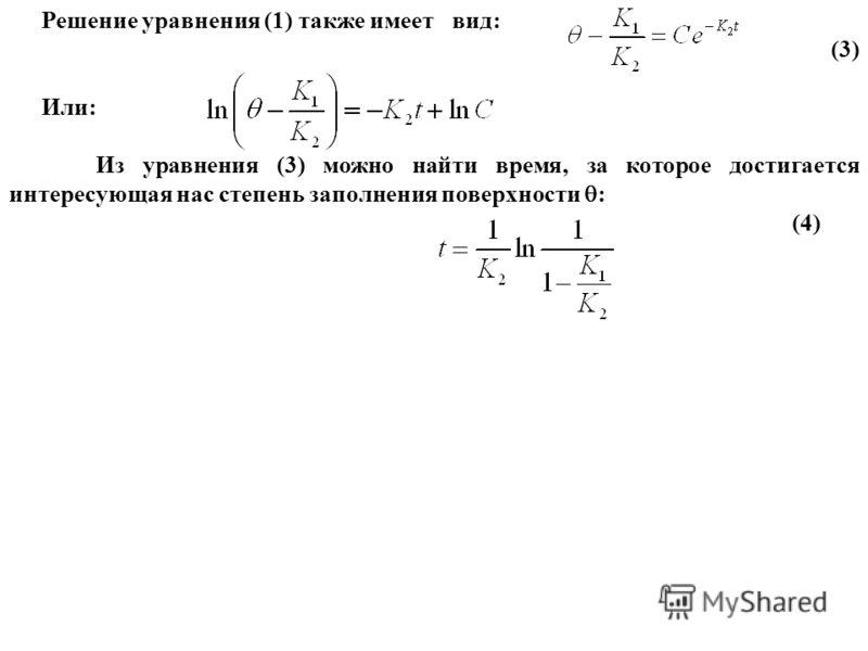 Решение уравнения (1) также имеет вид: (3) Или: Из уравнения (3) можно найти время, за которое достигается интересующая нас степень заполнения поверхности : (4)