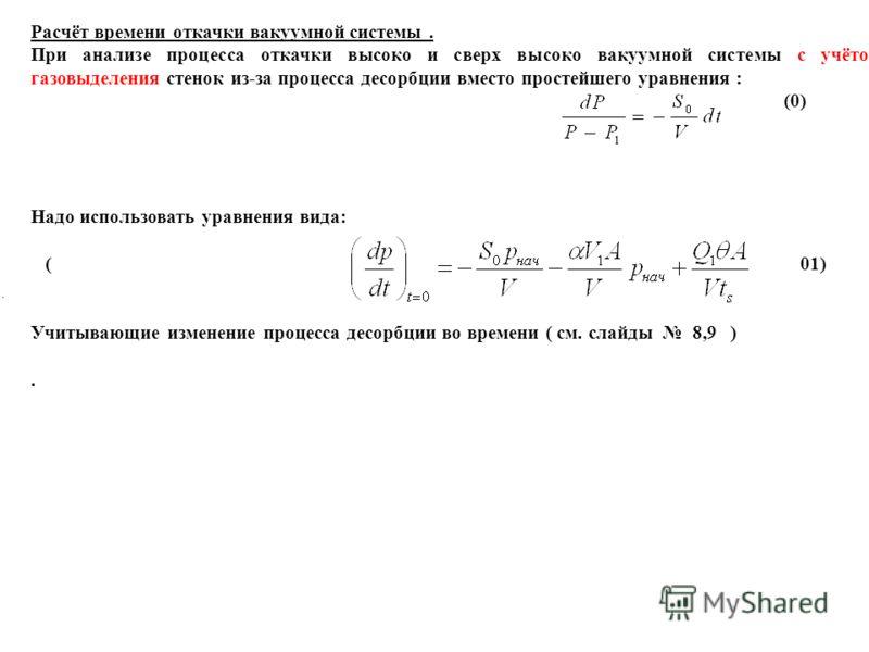 Расчёт времени откачки вакуумной системы. При анализе процесса откачки высоко и сверх высоко вакуумной системы с учётом газовыделения стенок из-за процесса десорбции вместо простейшего уравнения : (0) Надо использовать уравнения вида: ( 01) Учитывающ