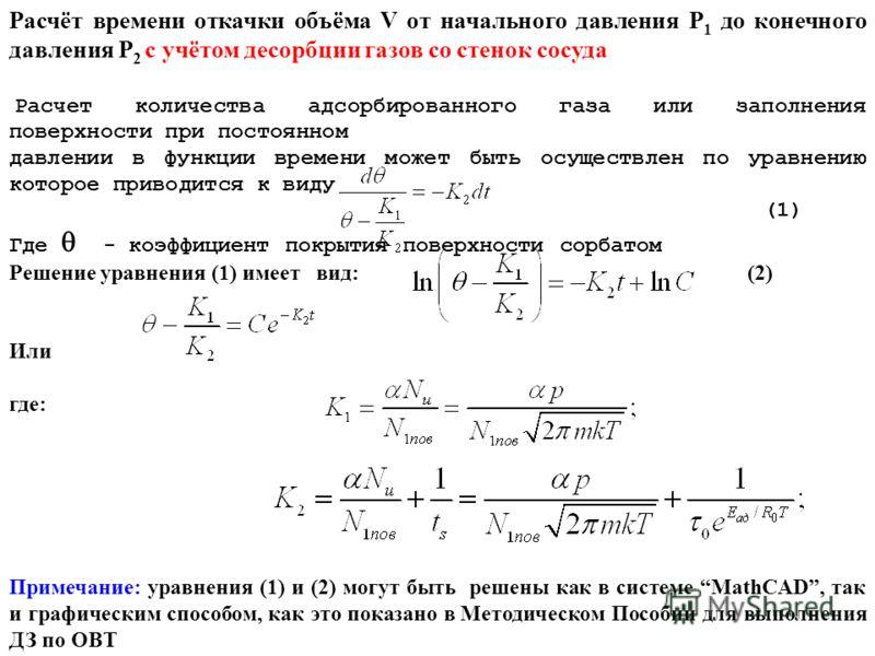 Расчёт времени откачки объёма V от начального давления P 1 до конечного давления Р 2 с учётом десорбции газов со стенок сосуда Расчет количества адсорбированного газа или заполнения поверхности при постоянном давлении в функции времени может быть осу