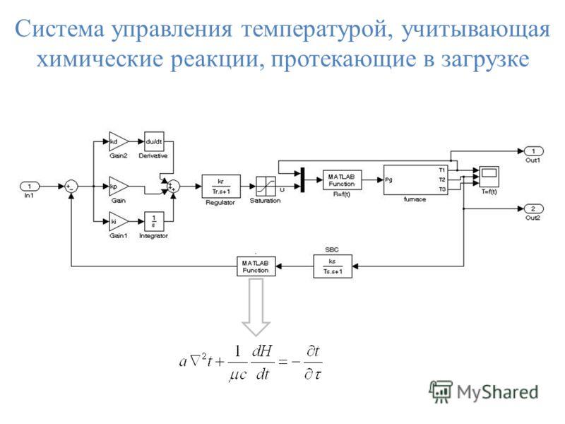 Система управления температурой, учитывающая химические реакции, протекающие в загрузке