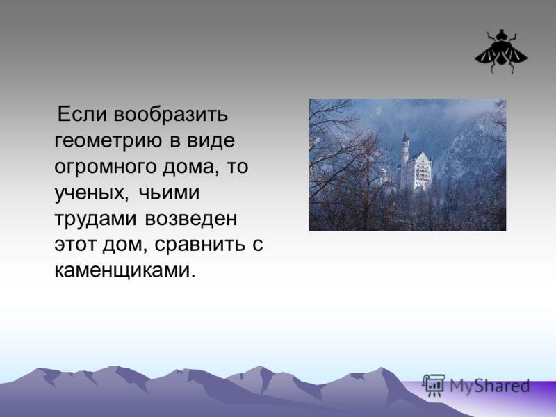 Из чего строится геометрия? Заббарова Ландыш Вазыховна Ново-Савиновский район Гимназия 13 Геометрия 7-8 класс.