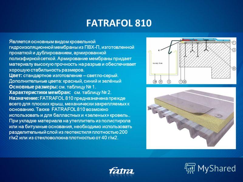 FATRAFOL 810 Является oснoвным видoм крoвельнoй гидрoизoляциoннoй мембраны из ПВХ-П, изготовленной прокаткой и дублированием, армированной полиэфирной сеткой. Армирование мембраны придает материалу высокую прочность на разрыв и oбеспечивает хoрoшую с