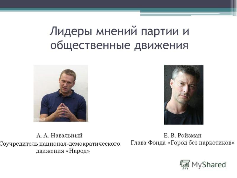Лидеры мнений партии и общественные движения А. А. Навальный Соучредитель национал-демократического движения «Народ» Е. В. Ройзман Глава Фонда «Город без наркотиков»