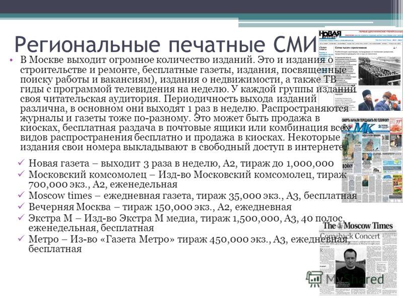 Региональные печатные СМИ В Москве выходит огромное количество изданий. Это и издания о строительстве и ремонте, бесплатные газеты, издания, посвященные поиску работы и вакансиям), издания о недвижимости, а также ТВ гиды с программой телевидения на н