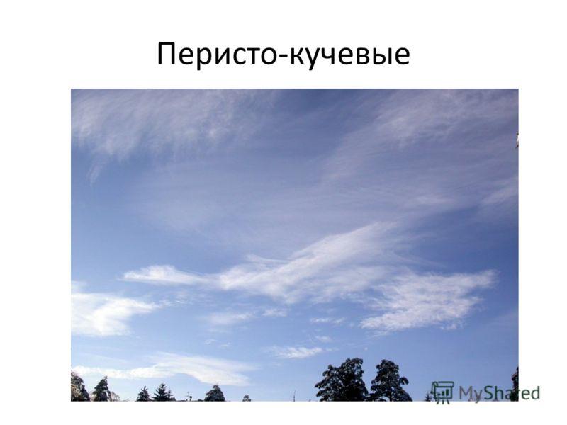 Перисто-кучевые