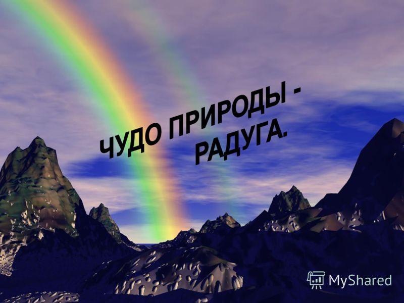 Чудо природы – радуга.