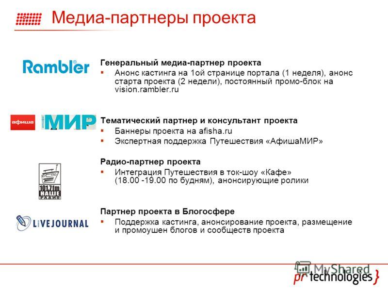 Медиа-партнеры проекта Генеральный медиа-партнер проекта Анонс кастинга на 1ой странице портала (1 неделя), анонс старта проекта (2 недели), постоянный промо-блок на vision.rambler.ru Тематический партнер и консультант проекта Баннеры проекта на afis
