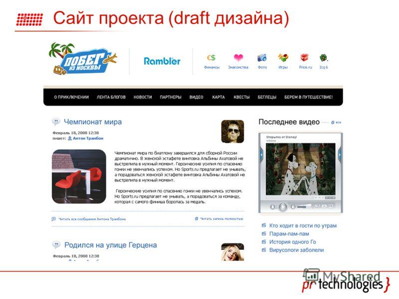 Сайт проекта (draft дизайна)