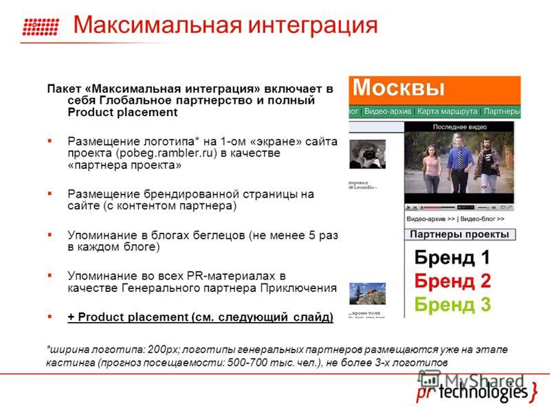 Максимальная интеграция Пакет «Максимальная интеграция» включает в себя Глобальное партнерство и полный Product placement Размещение логотипа* на 1-ом «экране» сайта проекта (pobeg.rambler.ru) в качестве «партнера проекта» Размещение брендированной с