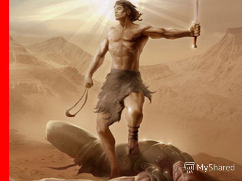 Слава юного Давида после победы над Голиафом обошла все земли.
