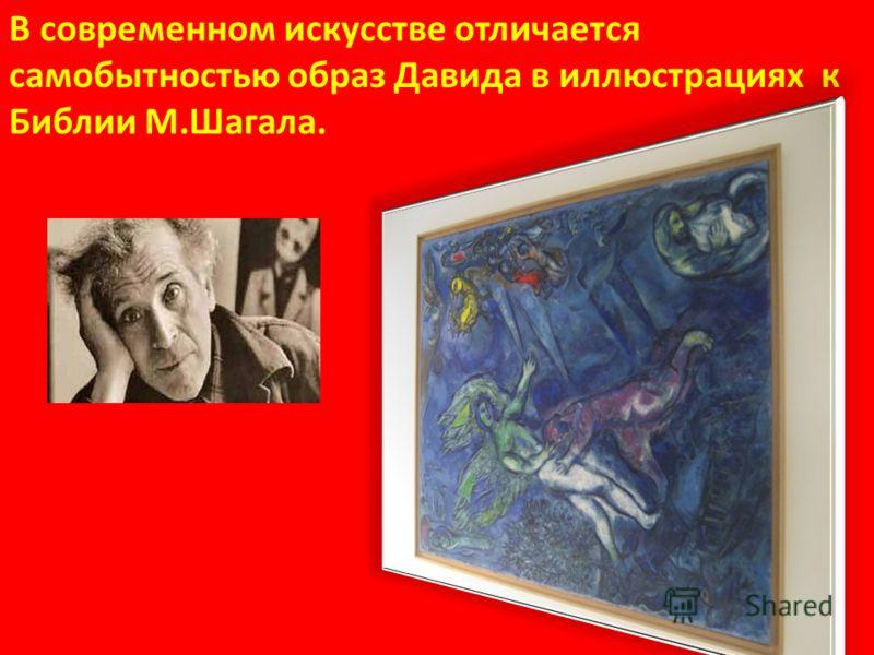 Моцарт Кающийся Давид