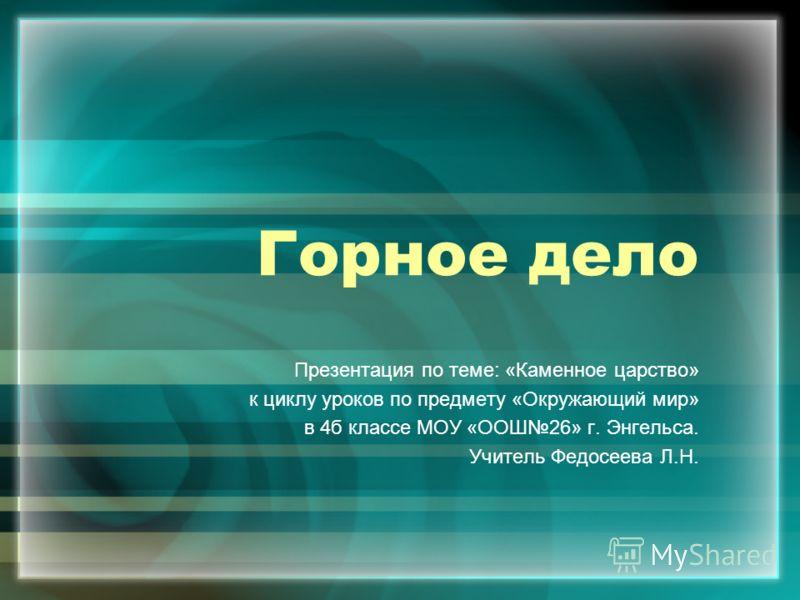 Горное дело Презентация по теме: «Каменное царство» к циклу уроков <a href='http://www.myshared.ru/theme/prezentatsii-po-okrujayuschemu-miru/' title='