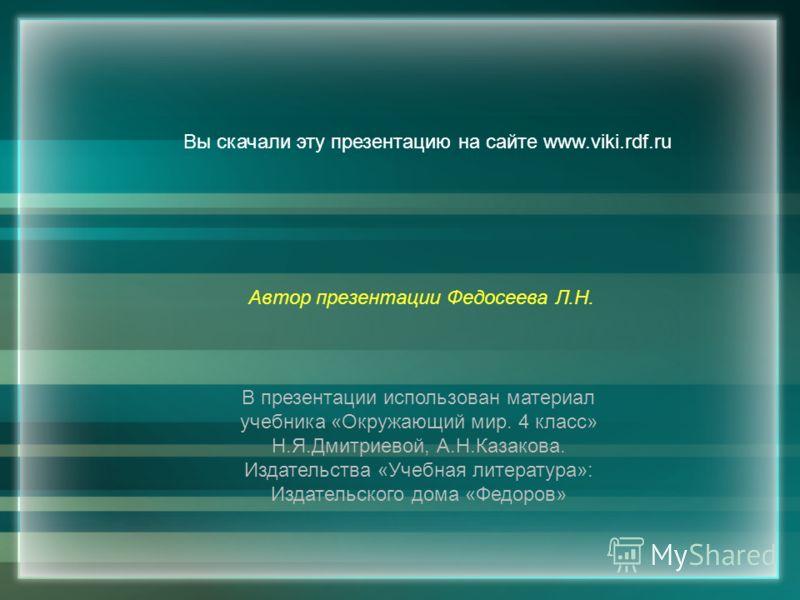 Автор презентации Федосеева Л.Н. В презентации использован материал учебника «<a href='http://www.myshared.ru/theme/prezentatsii-4-klass-okrujayuschiy