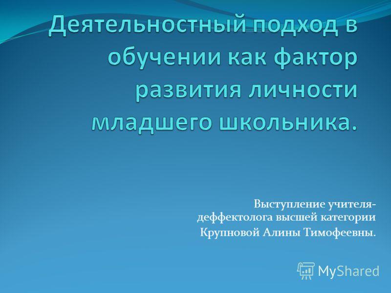 Выступление учителя- деффектолога высшей категории Крупновой Алины Тимофеевны.