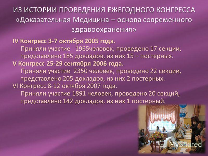 ИЗ ИСТОРИИ ПРОВЕДЕНИЯ ЕЖЕГОДНОГО КОНГРЕССА «Доказательная Медицина – основа современного здравоохранения» IV Конгресс 3-7 октября 2005 года. Приняли участие 1965человек, проведено 17 секции, представлено 185 докладов, из них 15 – постерных. V Конгрес