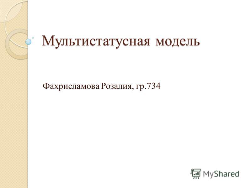 Мультистатусная модель Фахрисламова Розалия, гр.734