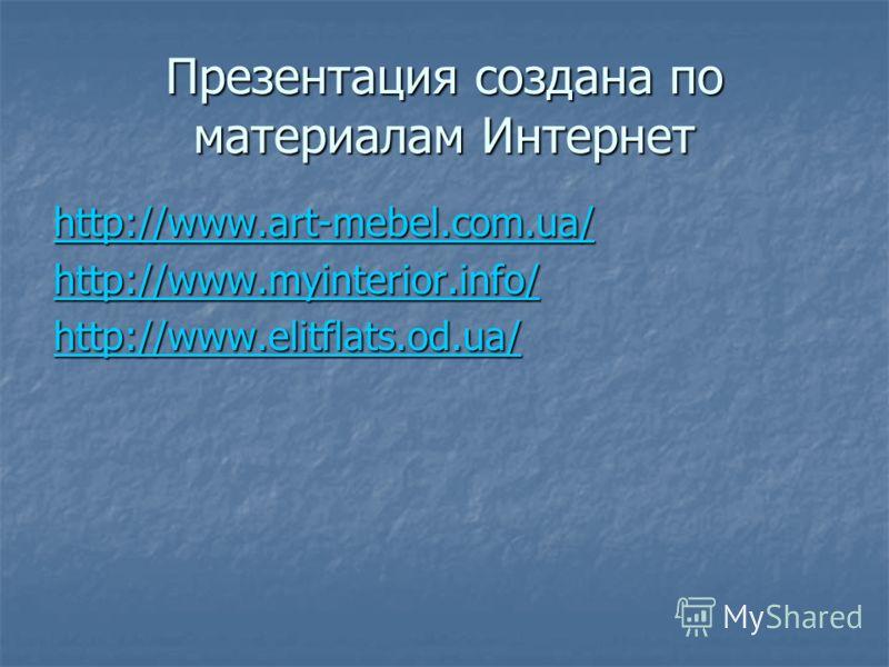 Презентация создана по материалам Интернет http://www.art-mebel.com.ua/ http://www.art-mebel.com.ua/ http://www.myinterior.info/ http://www.myinterior.info/ http://www.elitflats.od.ua/ http://www.elitflats.od.ua/