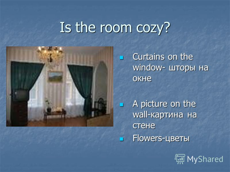 Is the room cozy? Curtains on the window- шторы на окне Curtains on the window- шторы на окне A picture on the wall-картина на стене A picture on the wall-картина на стене Flowers-цветы Flowers-цветы